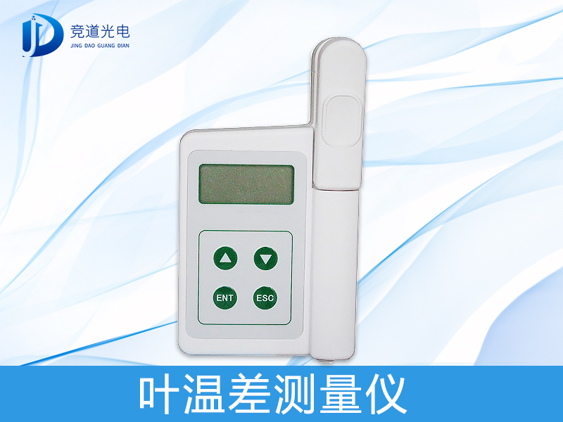 叶温差测量仪