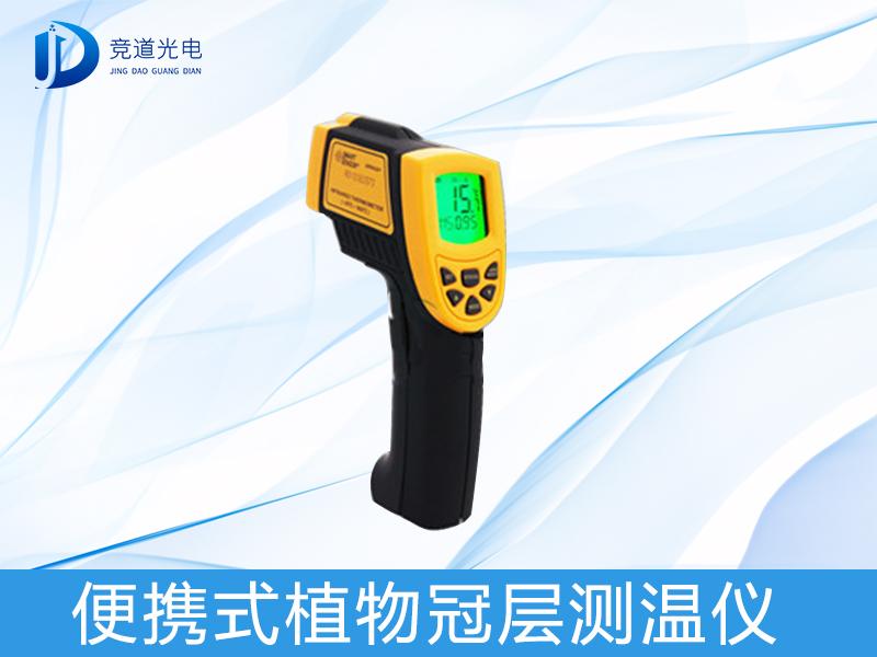 便携式植物冠层测温仪