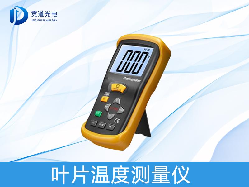 叶片温度测量仪