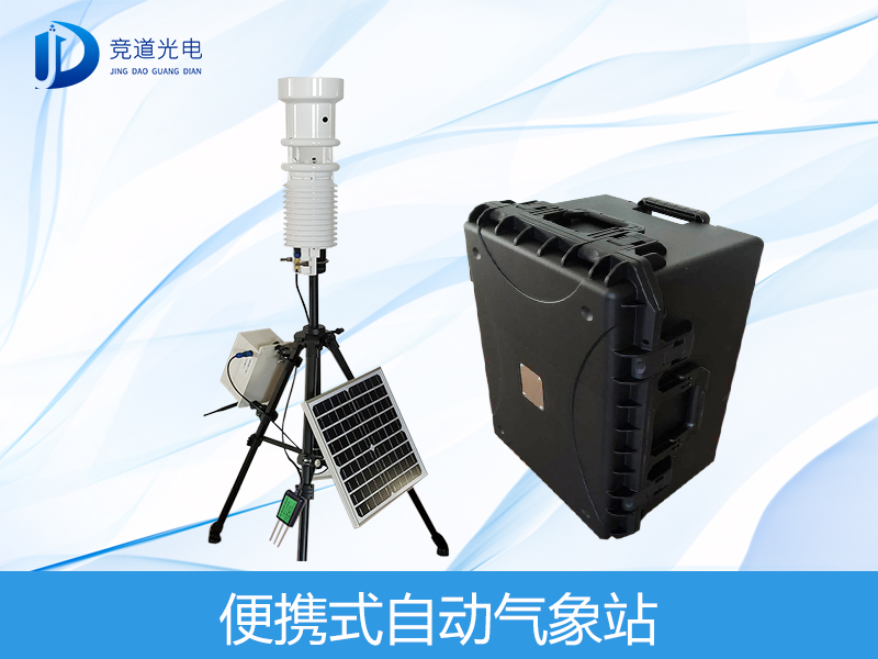 野战气象仪_便携式气象站