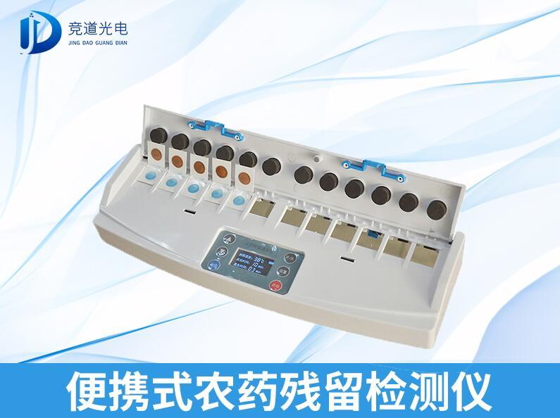 便携式农药残留检测仪如何选择 便携式农药残留检测仪的分类