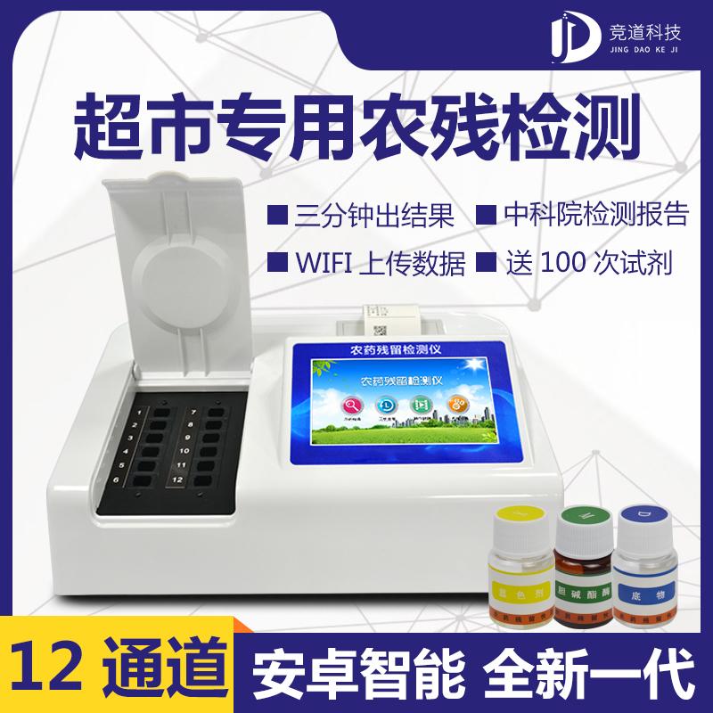 12通道农残检测仪价格,农
