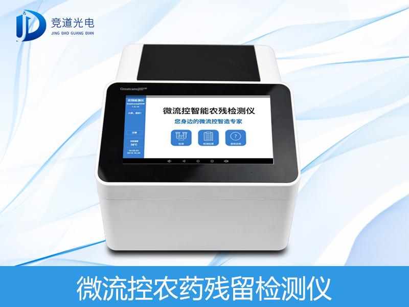 微流控智能农药残留检测仪