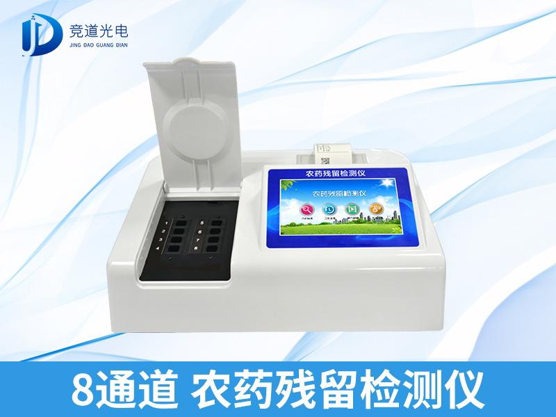 农残快速检测仪 农残检测仪器使用方法
