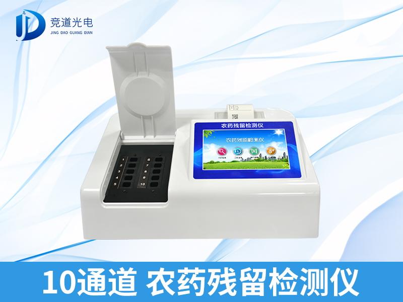 食品农药残留检测仪器 全新农药残留检测仪厂家