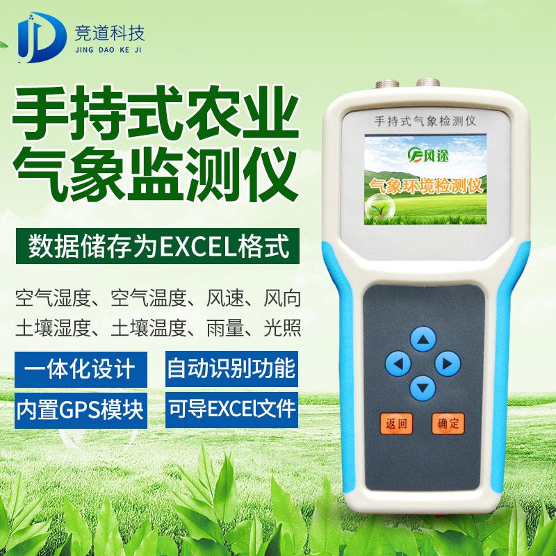 数字农情监测仪