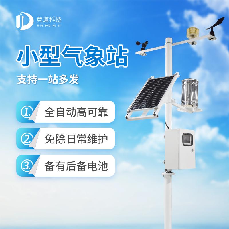 温室环境监测仪