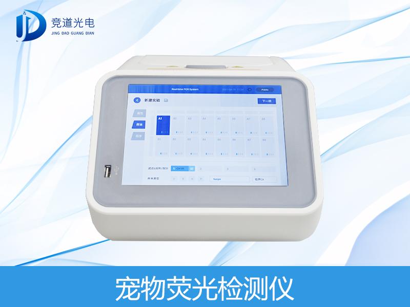 宠物荧光检测仪
