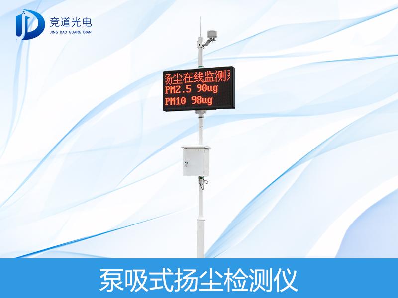 泵吸式扬尘监测仪