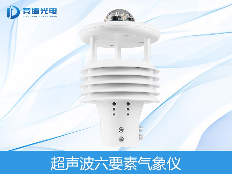 光伏环境监测仪器