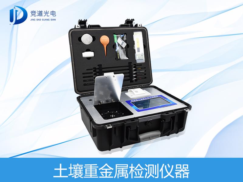 土壤重金属检测仪器