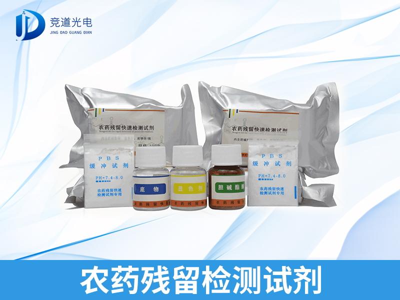 农药残留检测试剂