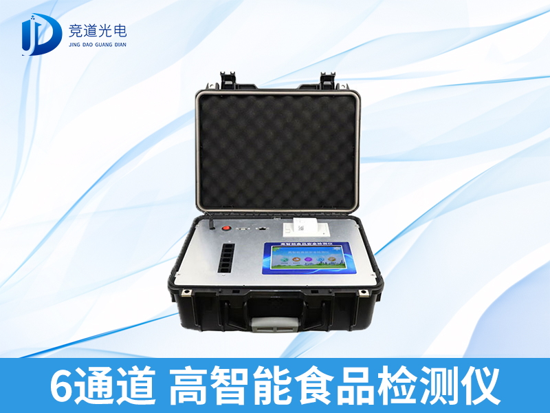 多功能食品安全检测仪