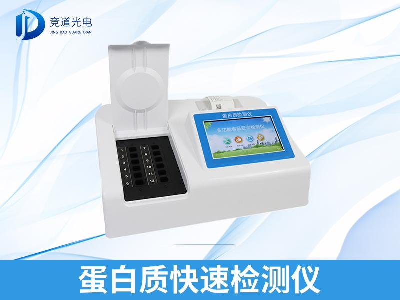 食品蛋白质检测仪