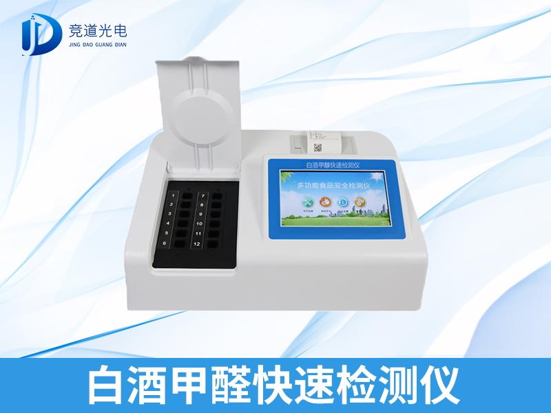 白酒甲醇乙醇检测仪