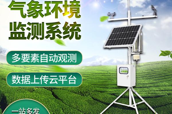 小型气象观测站的作用有哪些?