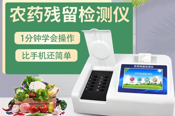 全新一代农药残留检测仪厂家现货