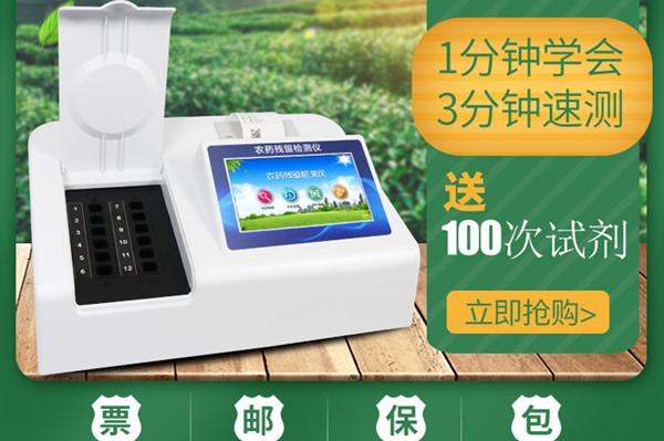 农产品检测仪器设备功能作用