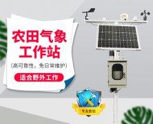 农业小气候观测设备介绍
