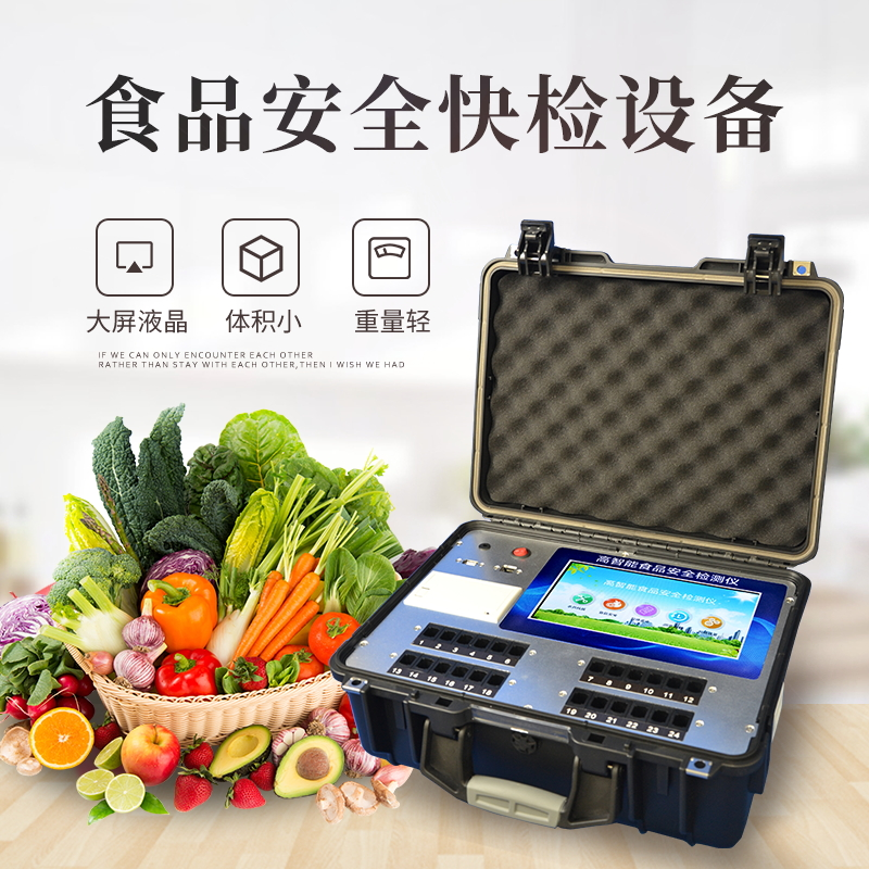 食品安全检测仪价格多少钱