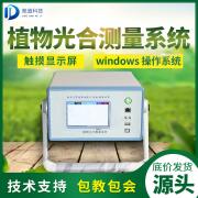 光合作用测定仪对农业生产意义重大!
